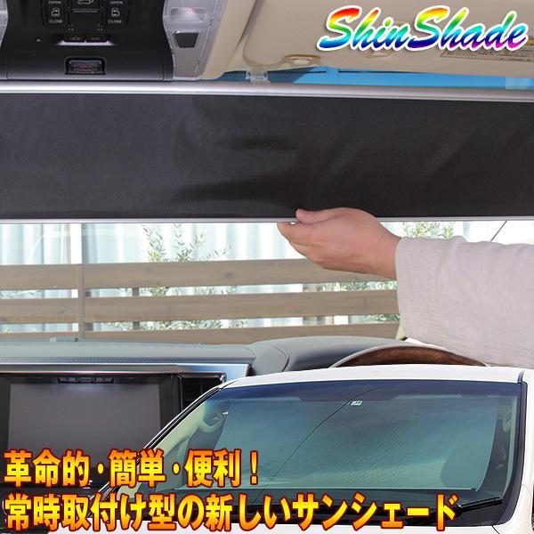 車用 サンシェード 常時取付型 フロントガラス 200系ハイエース/NV350キャラバン ワイド 日除け 駐車 車中泊 UVカット SS-1400|hotroadtirechains