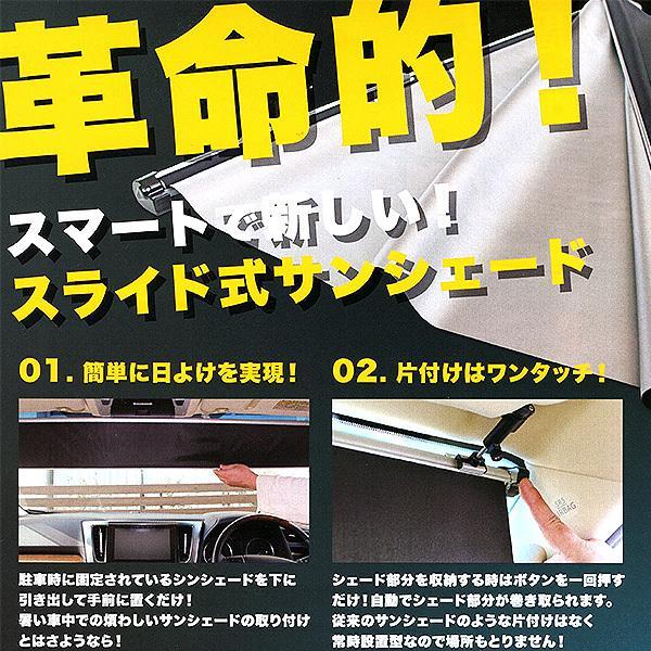 車用 サンシェード 常時取付型 フロントガラス 200系ハイエース/NV350キャラバン ワイド 日除け 駐車 車中泊 UVカット SS-1400|hotroadtirechains|02