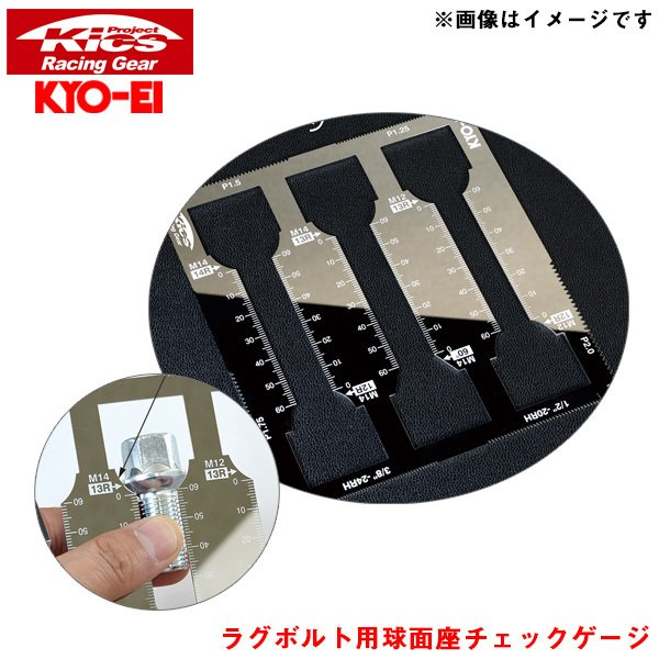 ラグボルト用 チェックゲージ 球面座・ねじピッチ・首下長さ 計測 13Rも簡単確認 ステンレス製 Kics 工具 KYO-EI BCG
