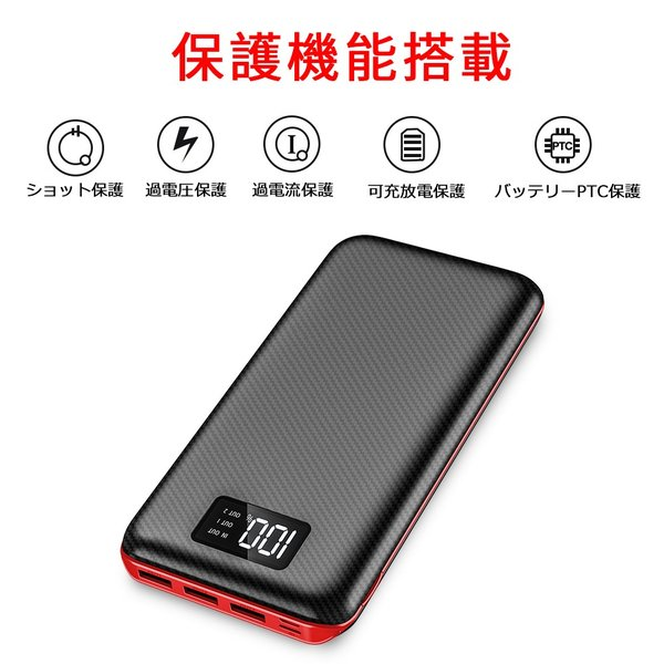 モバイルバッテリー 大容量 急速充電 充電器 24000mAh 急速 充電 iPhone iPad Android 各種対応|hotsale|07