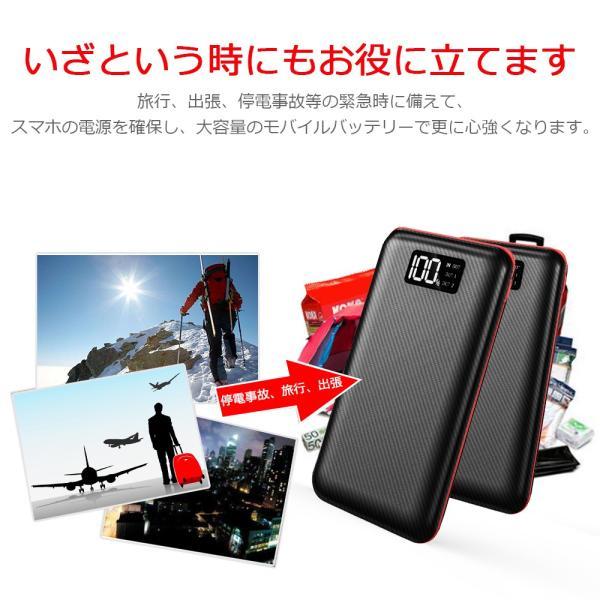 モバイルバッテリー 大容量 急速充電 充電器 24000mAh 急速 充電 iPhone iPad Android 各種対応|hotsale|08