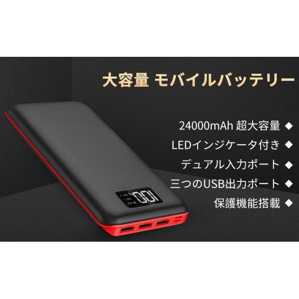 モバイルバッテリー 大容量 急速充電 充電器 24000mAh 急速 充電 iPhone iPad Android 各種対応|hotsale|10
