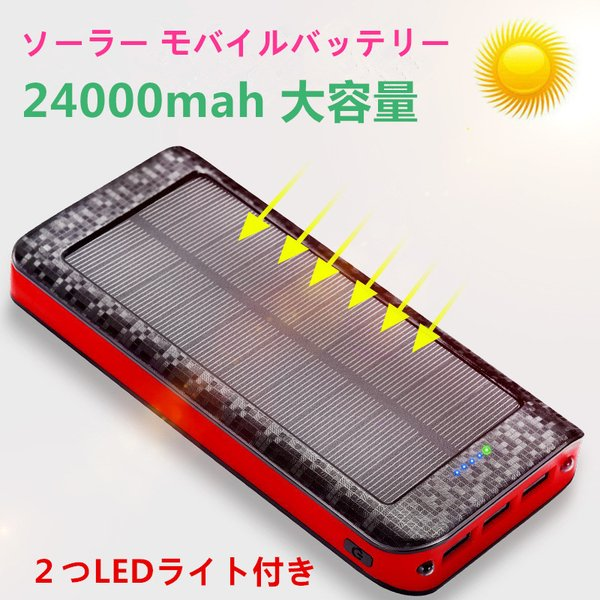 KEDRON『ソーラーモバイルバッテリー 大容量 KEDRON-02』