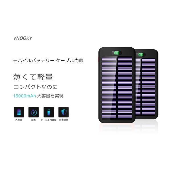 モバイルバッテリー ソーラーチャージャー 大容量 急速 充電器 急速充電 16000mAh ソーラー充電器 電源充電可 Android IPHONE iPad 対応|hotsale|13