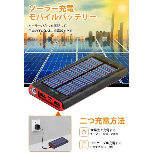 モバイルバッテリー ソーラーチャージャー 24000mAh 大容量 電源充電可能 急速充電 太陽光で充電でき Android Apple iPad 対応|hotsale|02