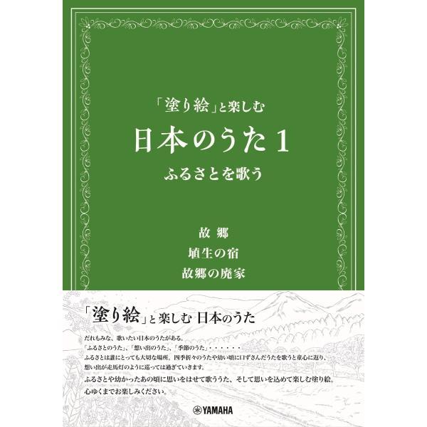 「塗り絵」と楽しむ 日本のうた1 ふるさとを歌う hotta-store