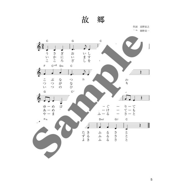 「塗り絵」と楽しむ 日本のうた1 ふるさとを歌う hotta-store 02