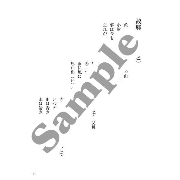 「塗り絵」と楽しむ 日本のうた1 ふるさとを歌う hotta-store 03