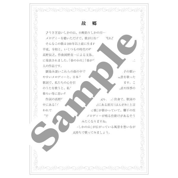 「塗り絵」と楽しむ 日本のうた1 ふるさとを歌う hotta-store 04