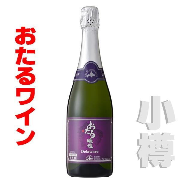 おたるワイン  おたるデラウェアスパークリング 辛口  720ml  白・辛口  北海道 小樽ワイン 北海道ワイン