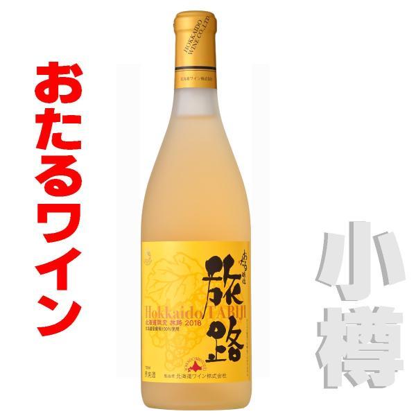 おたるワイン  北海道限定 旅路 オレンジ  2019  白/やや辛口、720ml、アルコール分 10%    北海道 小樽ワイン 北海道ワイン