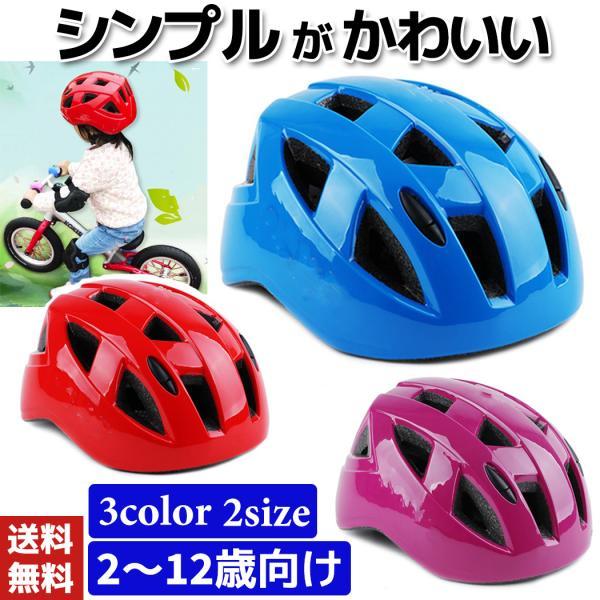 ヘルメットこども用子供用自転車キッズジュニア幼児軽量かわいい