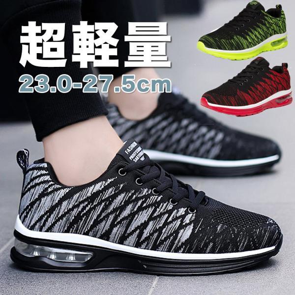 ランニングシューズジョギングマラソンシューズスニーカーメンズ3色23.0cm〜27.5cmウォーキング