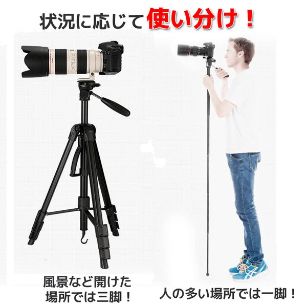 三脚 カメラ 一眼レフ デジカメ ビデオカメラ コンパクト 軽量 一脚 地上高176cm