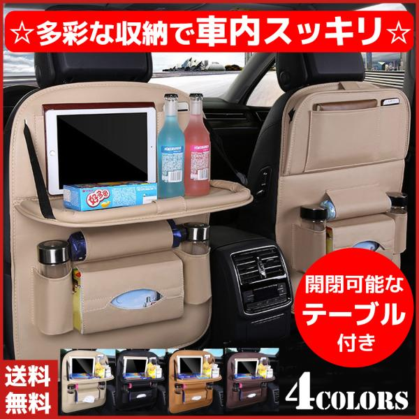車 車内 収納 ポケット シートバックポケット ドリンクホルダー ティッシュ 後部座席 テーブル 大容量|houjyou-store