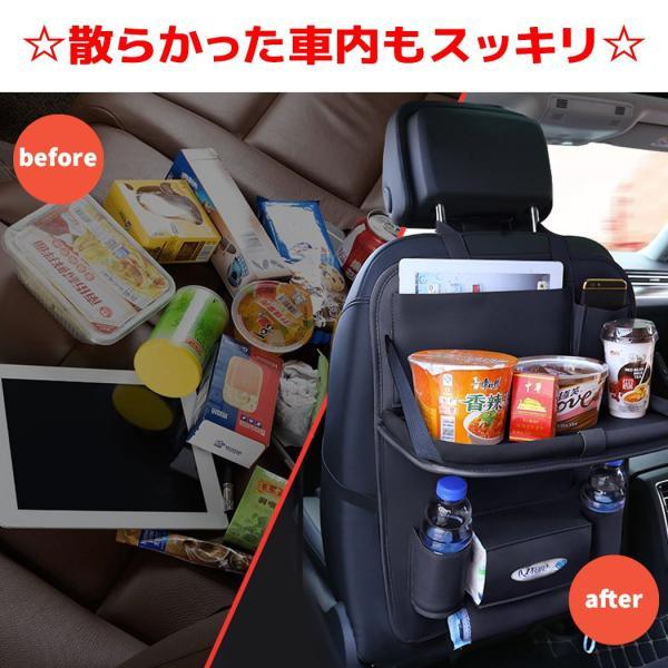 車 車内 収納 ポケット シートバックポケット ドリンクホルダー ティッシュ 後部座席 テーブル 大容量|houjyou-store|02