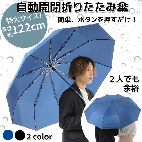 折りたたみ傘自動開閉メンズレディース大きいサイズ頑丈な10本骨傘122cm