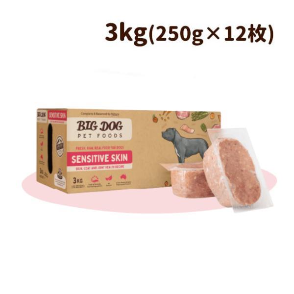犬用ビッグドッグ 冷凍生食【敏感肌用】