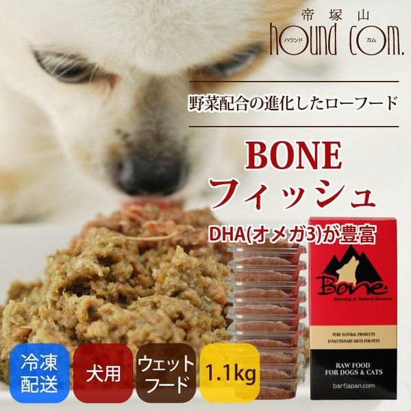 犬 生肉 無添加 ドッグフード ボーン BONE フィッシュ 魚 1.1kg 生食 ローフード 野菜入り 酵素 乳酸菌 生骨 離乳食 流動食 介護 アレルギー