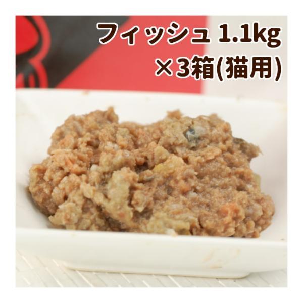おまけ付き 猫 生肉 無添加 キャットフード ボーン BONE フィッシュ 魚 1.1kg×3箱 アレルギー 酵素 乳酸菌 結石 野菜 生肉 骨 内臓入り 生食