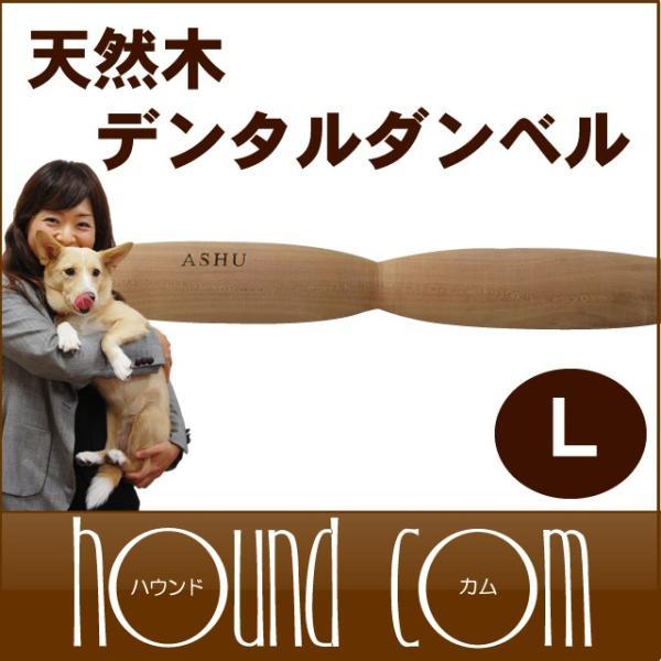 犬 おもちゃ 安心・安全の天然木デンタルダンベル サイズ:L 大型犬用