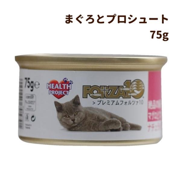 グルメなねこちゃんに!食いつき抜群の絶品猫缶 FORZA10 プレミアム ナチュラル缶 まぐろとプロシュート 75g 猫缶