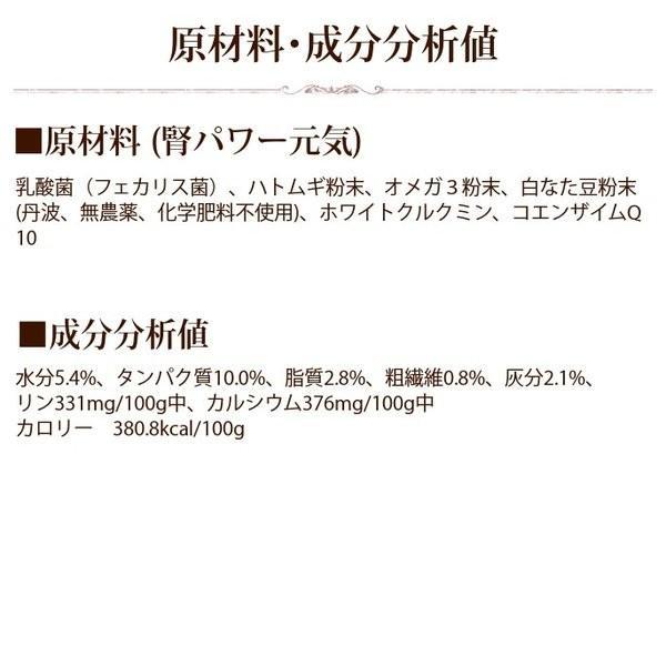 犬 腎臓サポート サプリメント|腎パワー元気犬用 90g【a0298】|houndcom|09