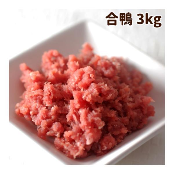 犬用 生肉 国産 合鴨ミンチ 3kg [500g×6袋] 最高級合鴨