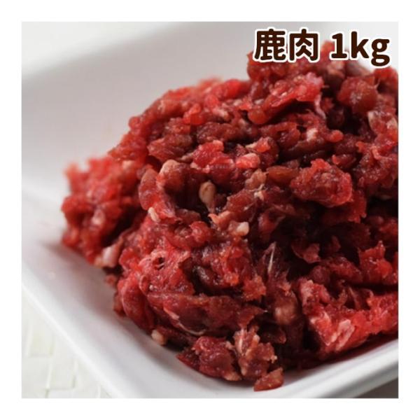 犬用 鹿肉 生肉丹波産 鹿肉小分けトレー 1kg 500g×2