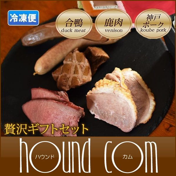 愛犬用 贅沢ギフトセット(ローストベニソン・合鴨ロースト・神戸ポーク3種セット)