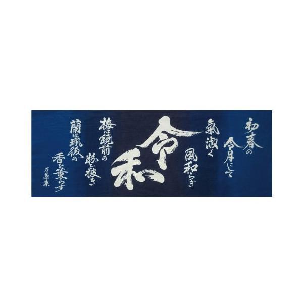 剣道 面手ぬぐい 面タオル 令和(Reiwa) 【ネコポス対応】 housen
