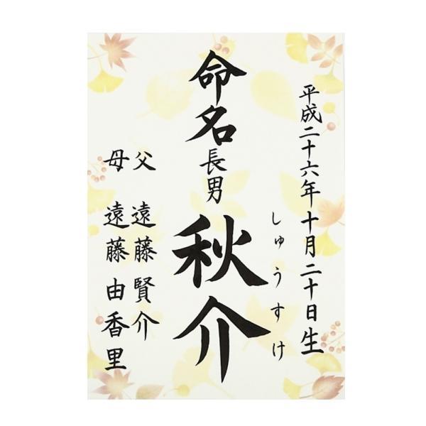 命名書 命名紙 毛筆手書き 秋景色柄 もみじ いちょう 秋 A4サイズ 出産祝い ベビーギフト