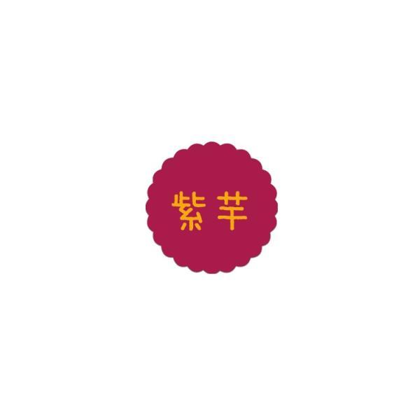 プチラベル 紫芋 SO−89