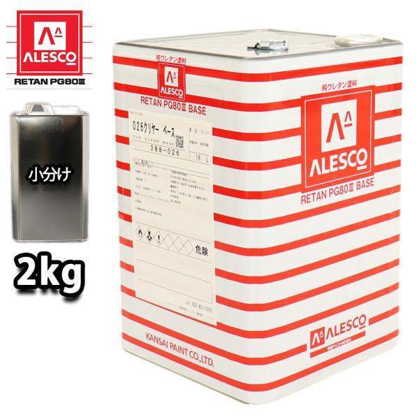 関西ペイントPG80 #026 クリヤー 2kg ウレタン塗料 2液 カンペ ウレタン 塗料  クリアー