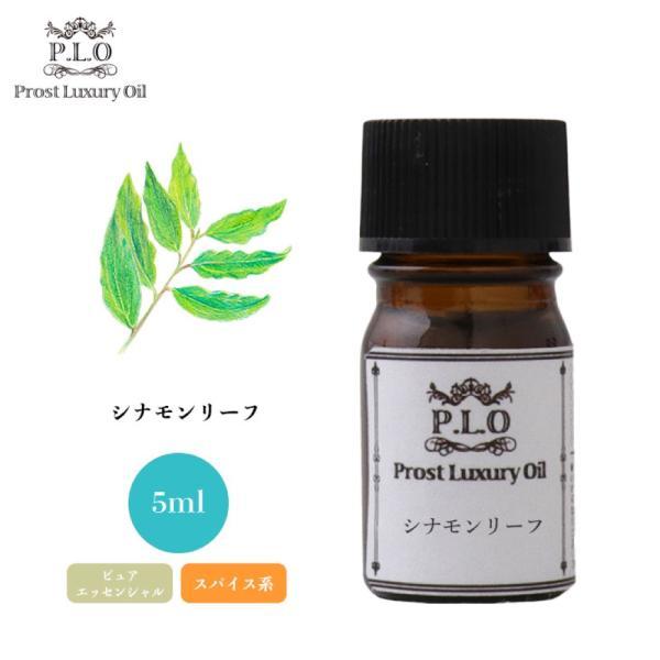 Prost Luxury Oil シナモンリーフ 5ml ピュア エッセンシャルオイル アロマオイル  精油