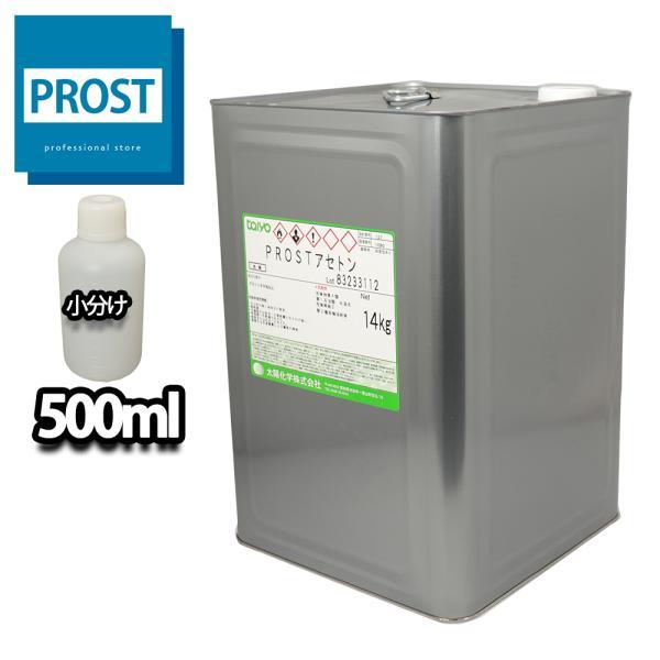 純 アセトン500ml リムーバー / FRP 補修 樹脂 溶剤 洗浄