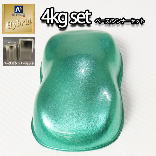 送料無料!レタンPG ハイブリッド エコ  超極粗目 ライトグリーンメタリック  4kgセット(シンナー付)/自動車用 1液 ウレタン 塗料 関西ペイント