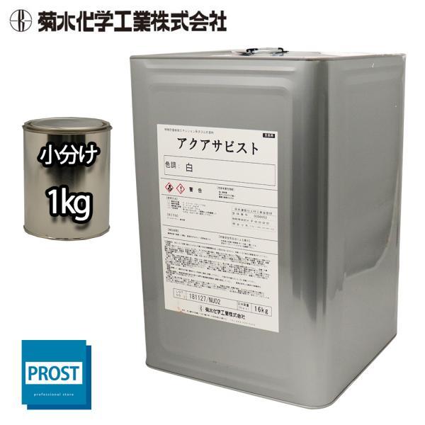 水性 錆止め アクアサビスト 白 1kg/水性塗料 サビ止め 1液 さび止め塗料 ホワイト