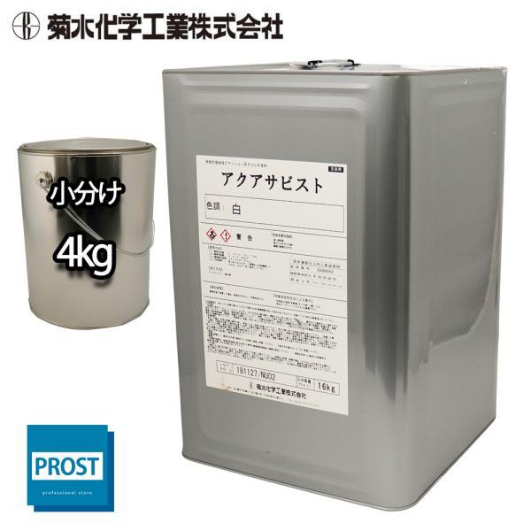 水性 錆止め アクアサビスト 白 4kg/水性塗料 サビ止め 1液 さび止め塗料 ホワイト