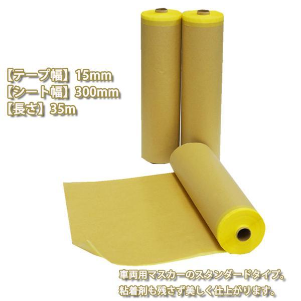 車両用 養生 マスカー 紙 300mm×35m(マスキングテープ付き) 1本 /養生紙 塗装 マスキング 養生テープ