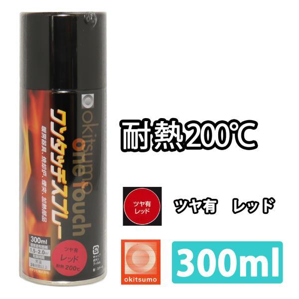 耐熱塗料 オキツモ ワンタッチスプレー 艶有 レッド 300ml /ブレーキ キャリパー エンジン ヘッド 赤 塗料 バイク 車 200℃