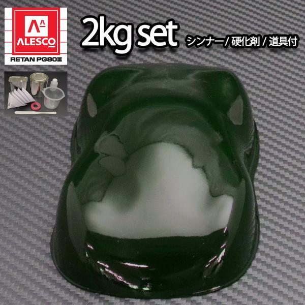 関西ペイントPG80 #366 ダークグリーン 2kgセット(シンナー/硬化剤/道具付) 自動車用ウレタン塗料 2液 カンペ ウレタン 塗料 緑