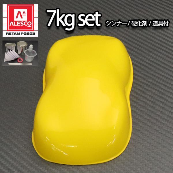 送料無料!関西ペイントPG80 #645 ブライトエロー 7kgセット(シンナー/硬化剤/道具付) /自動車用 ウレタン 塗料 2液 カンペ イエロー 黄色