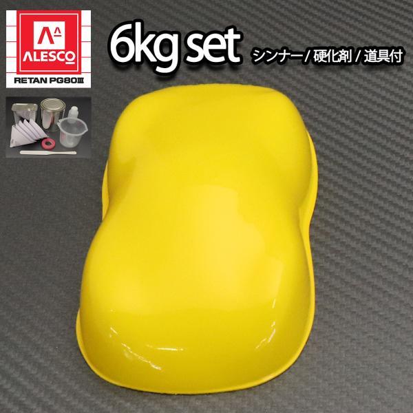 関西ペイントPG80 #645 ブライトエロー 6kgセット(シンナー/硬化剤/道具付) /自動車用 ウレタン 塗料 2液 カンペ イエロー 黄色