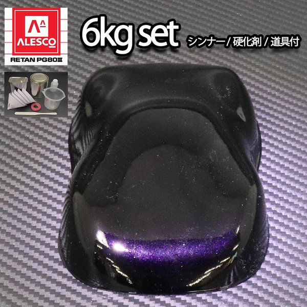 関西ペイントPG80 ブラック マイカ / パープル パール 6kgセット(シンナー/硬化剤/道具付) 自動車用ウレタン塗料 2液 カンペ ウレタン 塗料