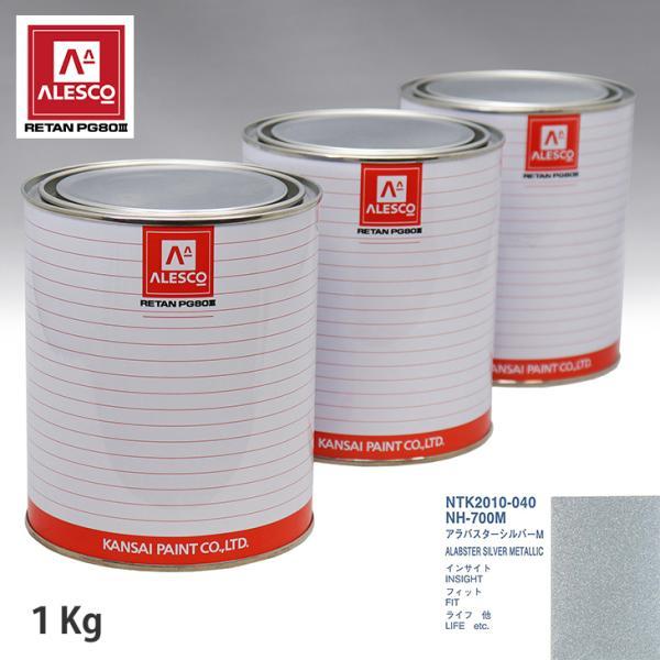 関西ペイント PG80 調色 ホンダ  NH-700M アラバスターシルバーM 1kg(原液)
