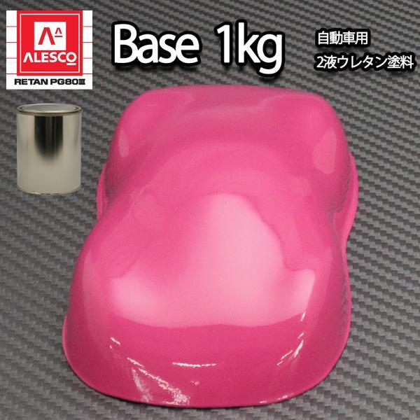 関西ペイントPG80 ローズ ピンク 1kg 自動車用ウレタン塗料 2液 カンペ ウレタン 塗料 桃