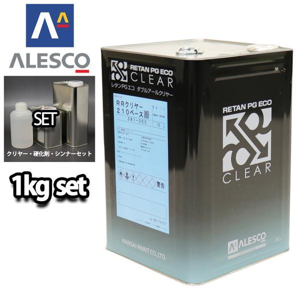 関西ペイント レタン PG エコ RR 210 クリヤー 1kg セット / 2:1 / ウレタン塗料 2液 カンペ ウレタン 塗料  クリアー