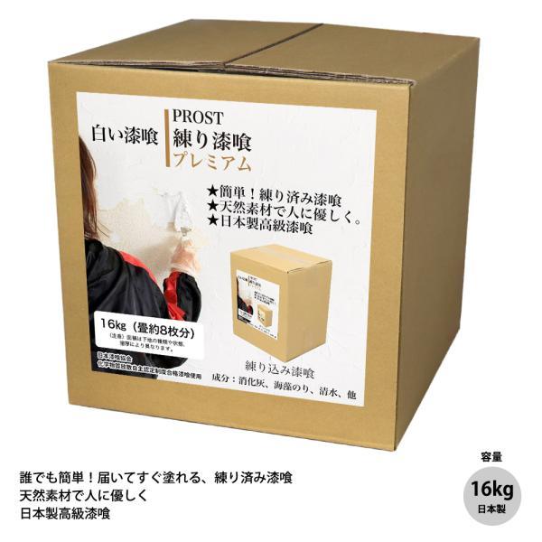 送料無料!簡単!練り漆喰プレミアム ピュアホワイト 16kg(畳8枚分 13.2m2)/PROST 練済み漆喰 日本製 左官 塗り壁 漆喰 ペイント