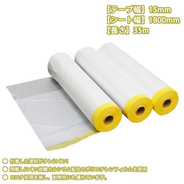 養生 タンカル マスカー 1800mm×35m(マスキングテープ付き) 1本 /塗装 補修 マスキング 養生テープ 保護